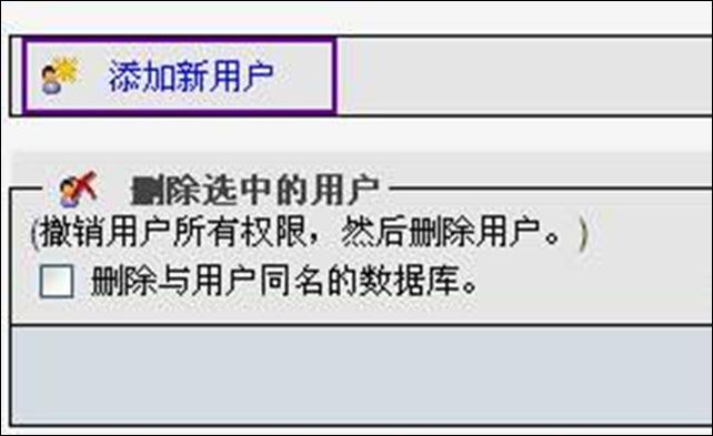 PHPMYADMIN添加数据库用户图文教程