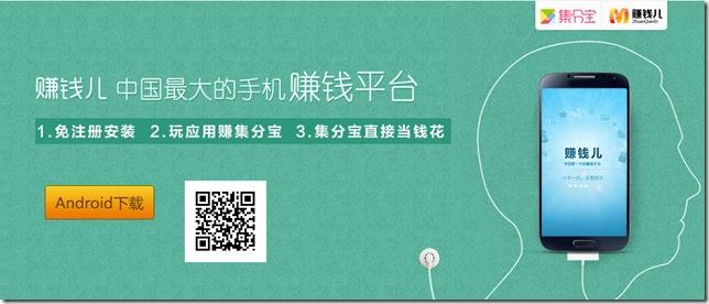 赚钱儿 2012年中国手机应用开发者大会最佳娱乐应用奖