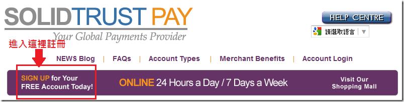 STP(SolidTrustPay)注册认证教程及手续费说明