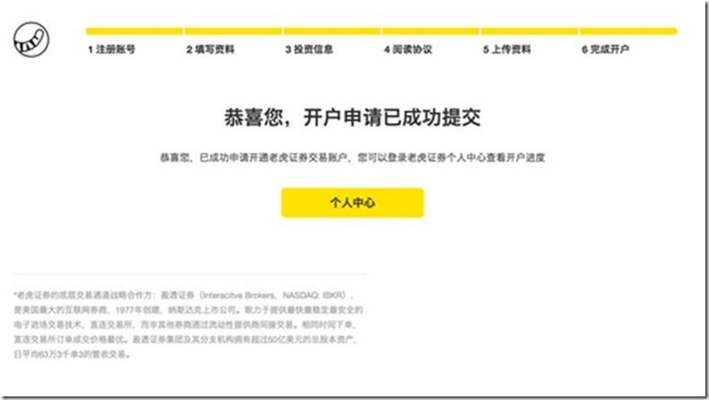 老虎证券美股港股中文开户指南