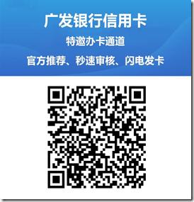 广发银行信用卡特邀办卡通道