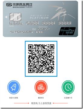 民生银行信用卡 梦鸿