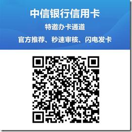 中信银行信用卡特邀办卡通道