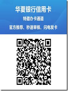 华夏银行信用卡特邀办卡通道
