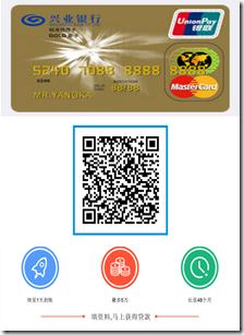 兴业银行信用卡  梦鸿