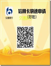 交通银行信用卡 环球普惠