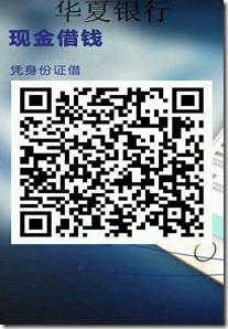 华夏银行信用卡申请