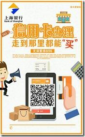 上海银行信用卡 易多代