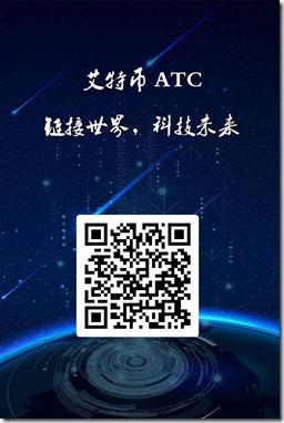 艾特币ATC全新升级,界面精美,价格暴涨到20元,现在注册还送迷你矿机,还有猛增的势头!