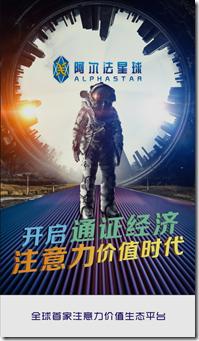 阿尔法星球,全球首家注意力价值生态平台,注册送50元力+1000米领地,开启你的神秘星际探索之旅!