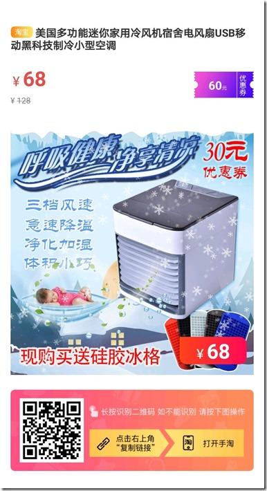 美国多功能迷你家用冷风机宿舍电风扇USB移动黑科技制冷小型空调, 原价128,【券后价】68元,让你夏季无忧 !