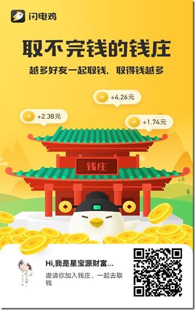 《闪电鸡》,一个超级好玩有趣的平台,给你私人钱庄天天取钱,每天带上闪电鸡自动去探险,购物更便宜,还可以拥有闪电股份持续分红!