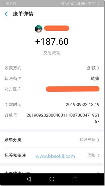链信9月23日收款187.60元