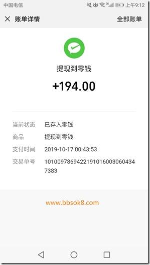 2019年10月17日收到手机赚钱《陀螺世界》养龙平台收款194元,实力平台值得信赖,赶紧抓住机会赚大钱!