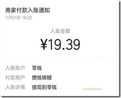 2019年11月21日收到手机赚钱《攒钱锦鲤》养鱼平台收款19.39元,实力平台值得信赖,赶紧抓住机会赚大钱!