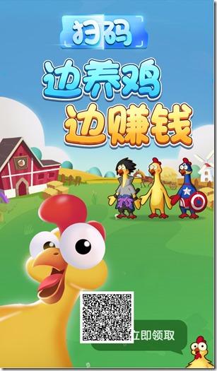 奇葩养鸡场邀请海报