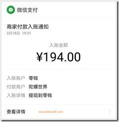 2020年3月18日收到手机赚钱《陀螺世界》养龙平台收款291元,实力平台值得信赖,赶紧抓住机会赚大钱!