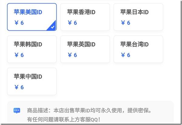 美区苹果ID微信扫码购买